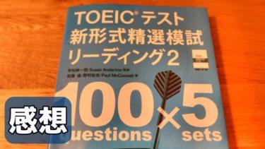 【レビュー 】TOEIC®精選模試を英検1級取得者がやってみた|役に立つけど上級者向けです