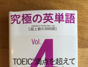 【超上級!英語教材】究極の英単語vol.4を実際にやってみた!