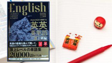 英語学習教材【英英英単語 超上級編】を英検1級合格者が実際にやってみた!