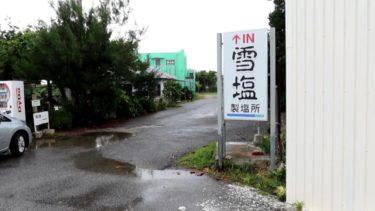 【台風接近編①】宮古島諸島をレンタカーで1日観光するプラン