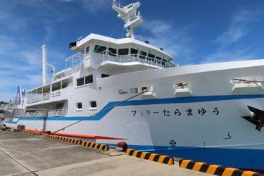 沖縄の離島!多良間島への移動と宿泊および概算旅費