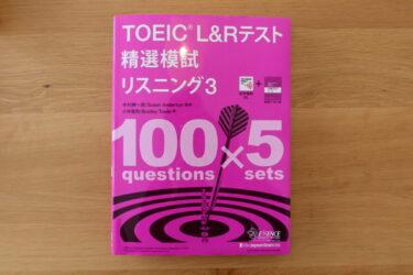 【レビュー】英検1級取得者がTOEIC精選模試リスニングやってみた【難しい】
