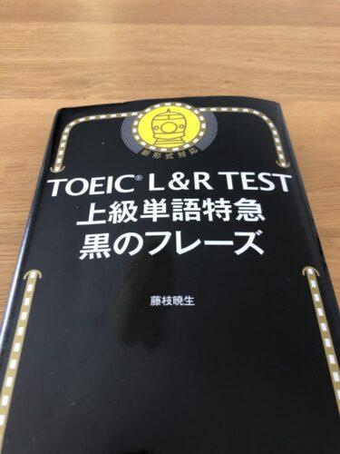 TOEIC900以上の私が黒のフレーズをやってみた【丁度いい】